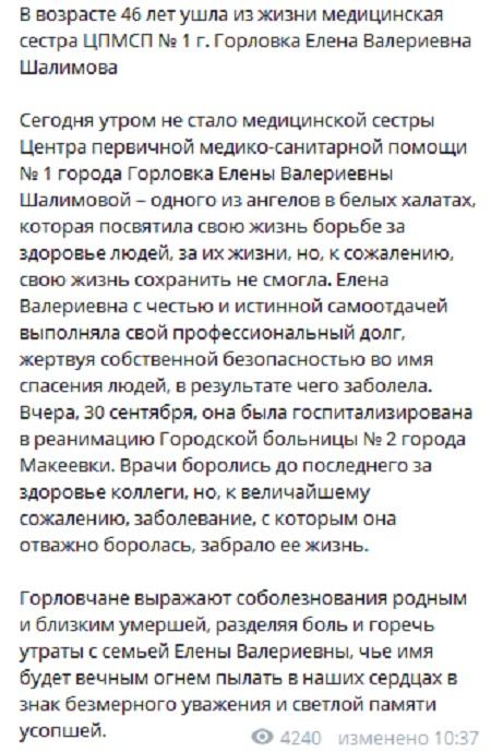 В Горловке трагически оборвалась жизнь медсестры ЦПМСП № 1 , фото-2