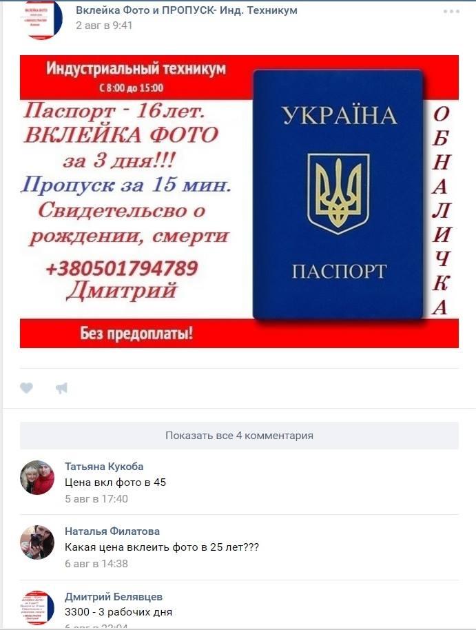 Как вклеить в украинский паспорт в лнр
