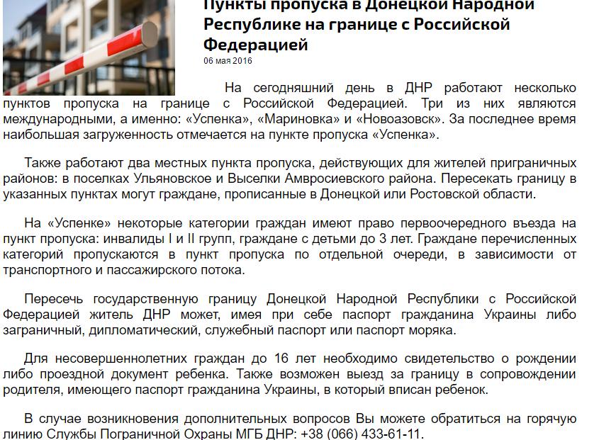 какие необходимы документы для пересечения границы росии и украины на мотоцыкле